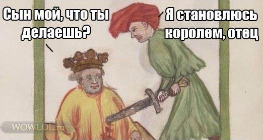 Что делаешь, сын мой?
