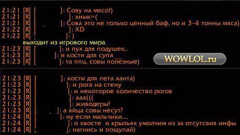 Польза Совухов !