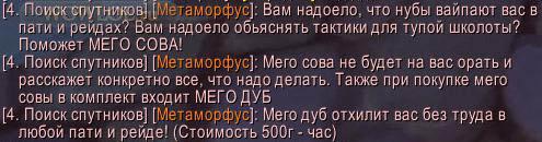Умная Сова