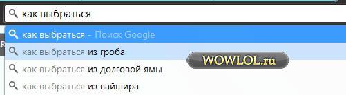 Гугл поможет