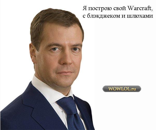 Медведев строит ВоВ