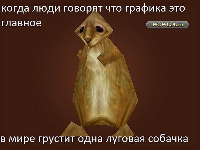 Луговая собачка