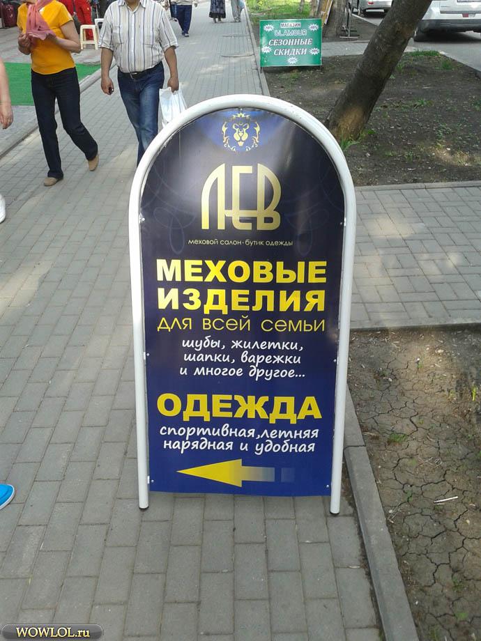 реклама магазина