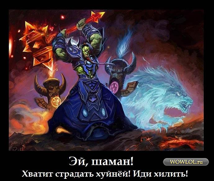 Шоман