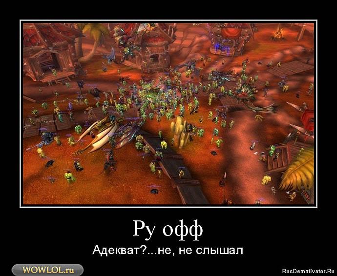 Русские официальные сервера