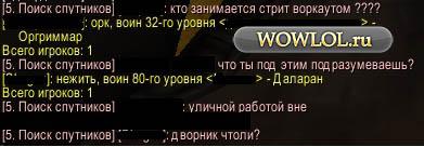 затроллил)