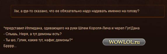 Иллидан_Нер'Зул_Гул'Дан