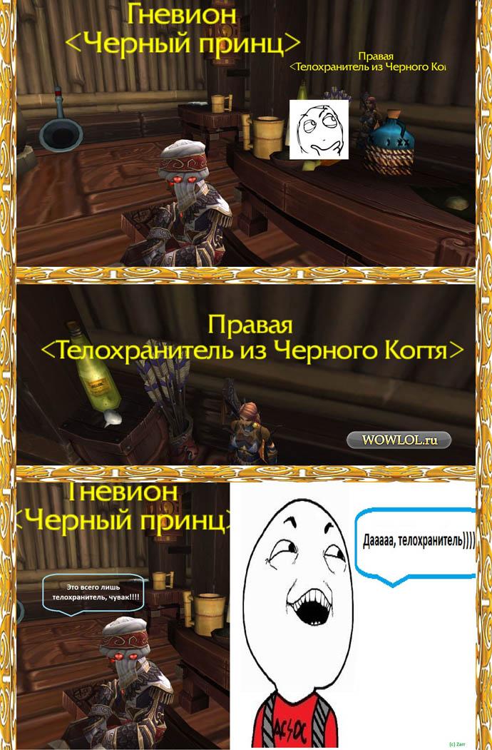 Правая рука Гневиона))))