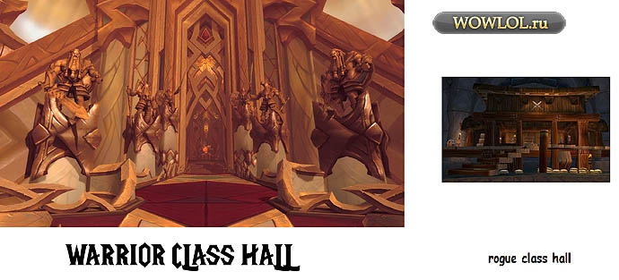 Warrior Class Hall vs. Rogue Class Hall