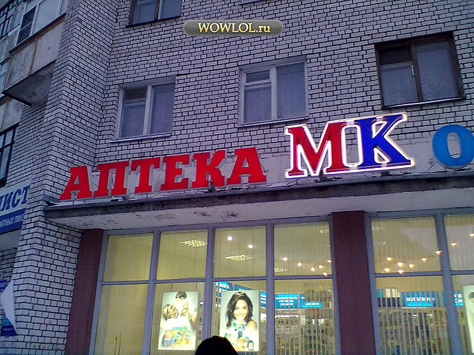 Аптека МК