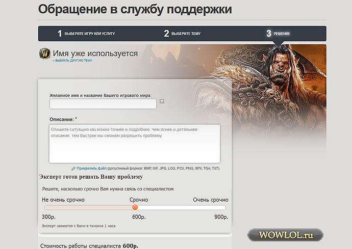 Служба поддержки Battle.net