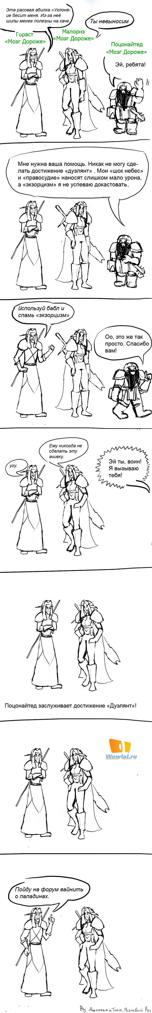 Комикс Пре-катаклизм.