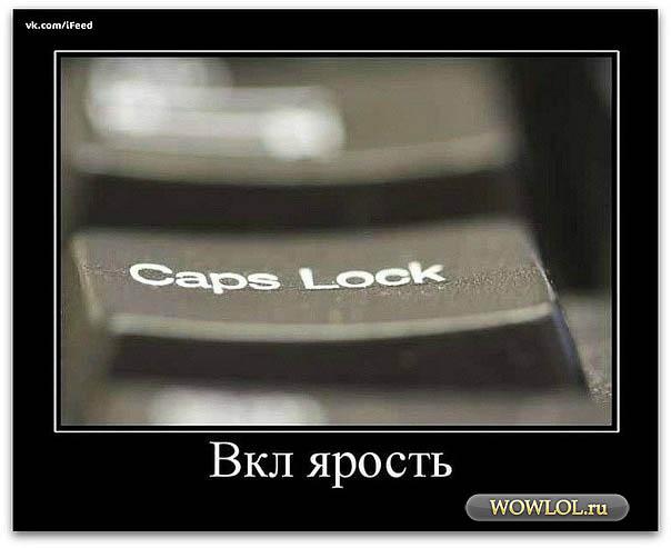 Зачем нужен Caps Lock