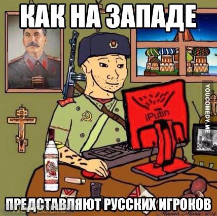 Российские игроки глазами Запада
