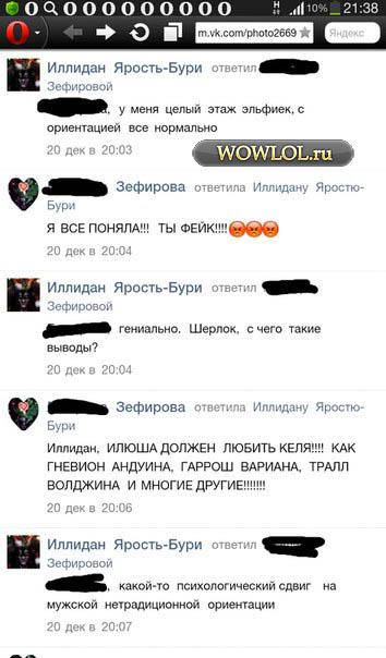 Иллидан негодуэ