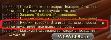Нерф друидов