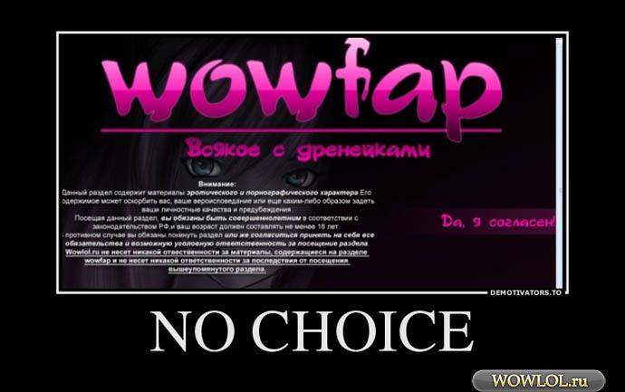 Нет выбора