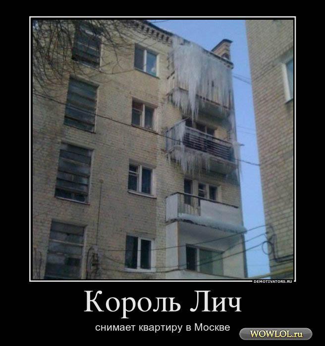 Король-Лич в Москве