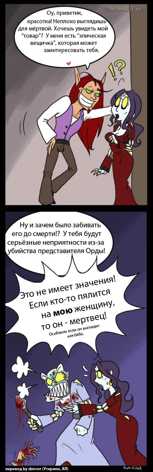 Перевод комикса.