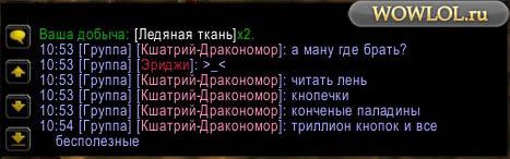 Про паладинов