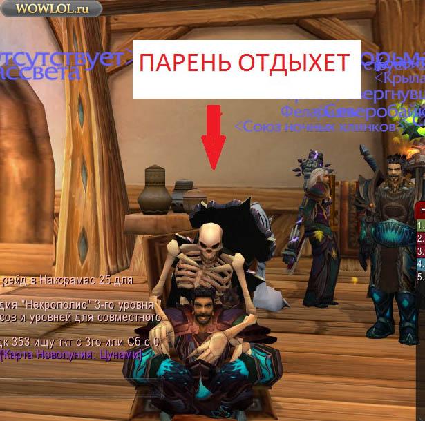 Скелетанус отжигает!