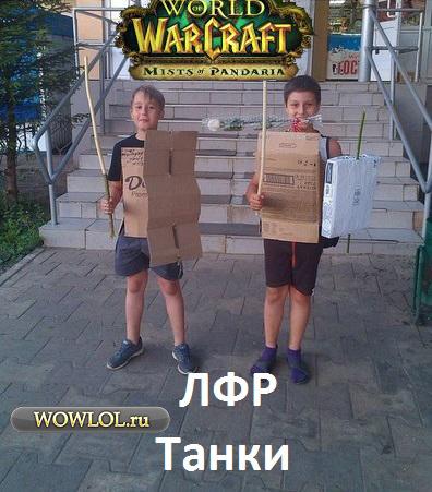 Топ ЛФР танки