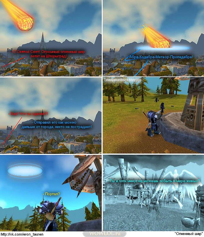 Приключение Эрона: Огненный шар