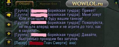 Танчег)