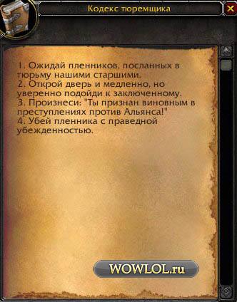 Кодекс тюремщика