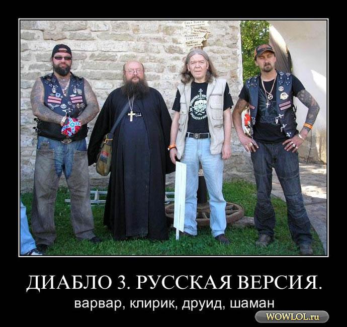 Русская версия Diablo 3
