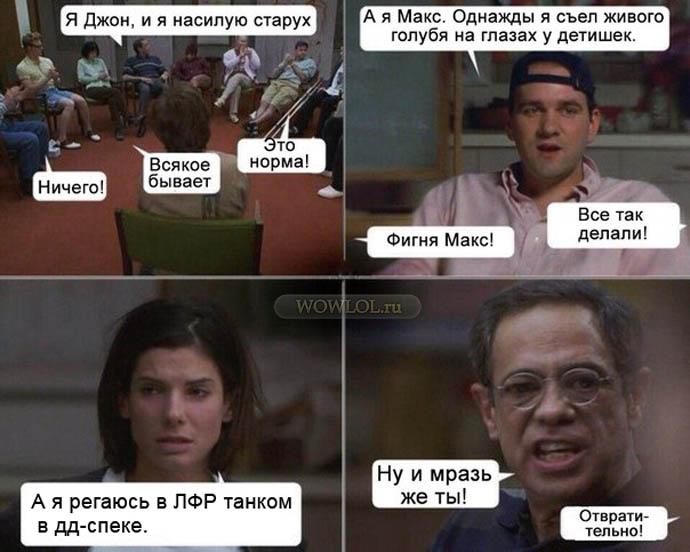 Рег танком в ЛФР.