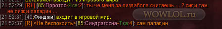 2 паладина в Рандом рейде)