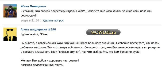 Агент поддержки в Вконтакте)