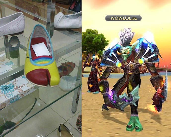 Ботинки для троллей
