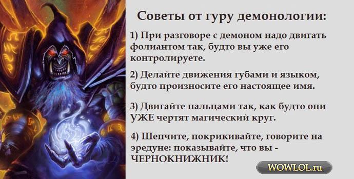 Советы от гуру демонологии