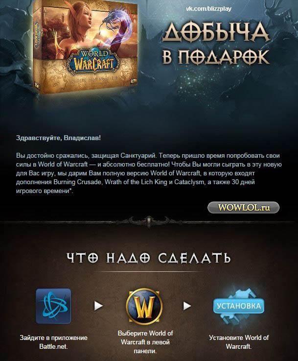 Самым усердным игрокам в Diablo 3 Blizzard дарят World of Warcraft.