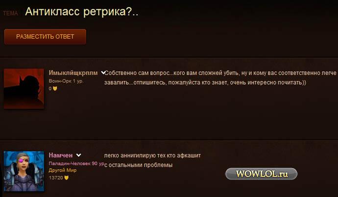 истина паладинов :D