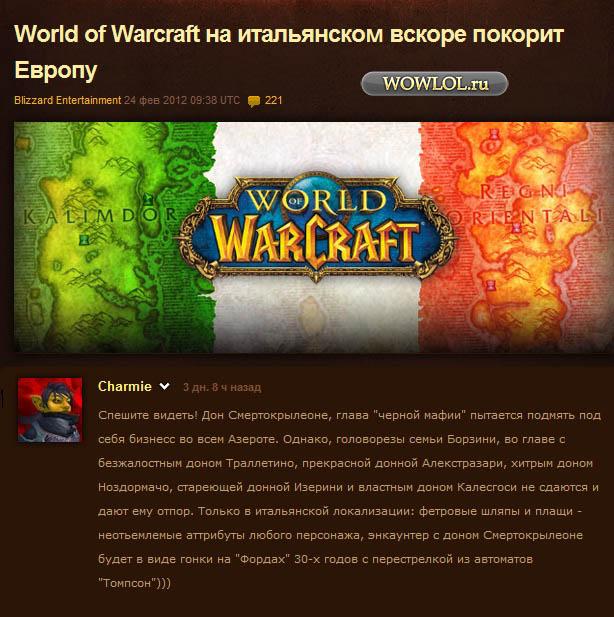 Итальянский World of Warcraft