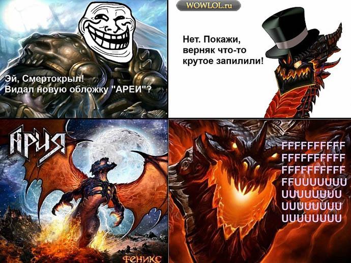 Смертокрыл