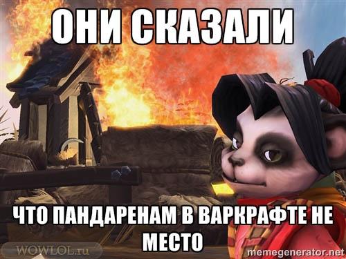 Li Li Stormstout mem