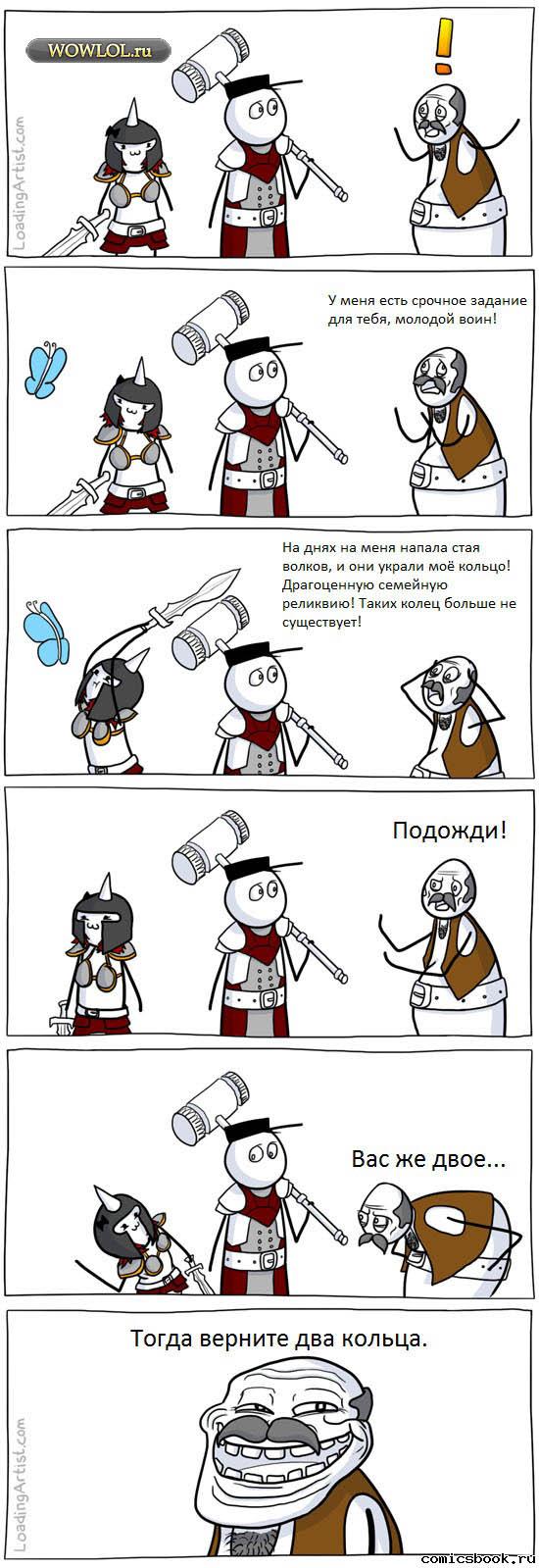 Квестгивер