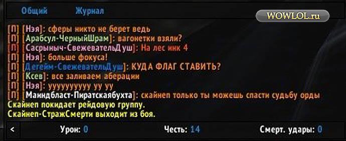 Судбьа Орды!