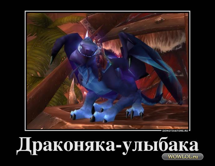 Драконяка