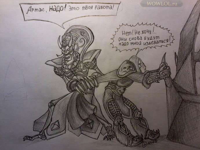 Артас и КелТузад