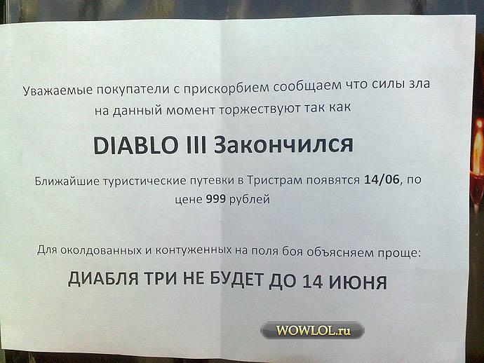 Брат искал диабло 3 =)