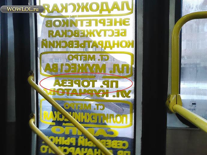 след. остановка - Азерот