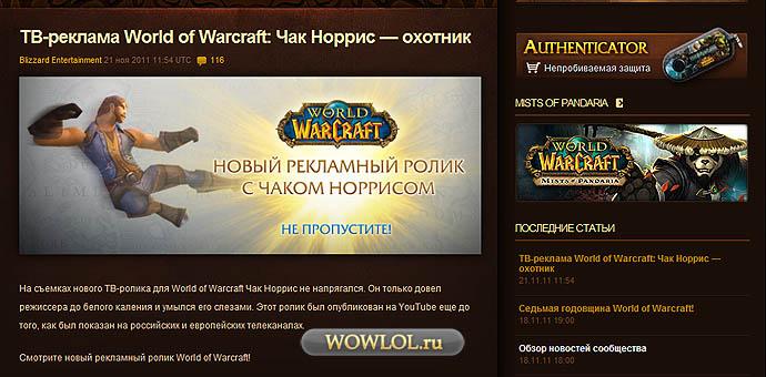 ТВ-реклама World of Warcraft: Чак Норрис — охотник