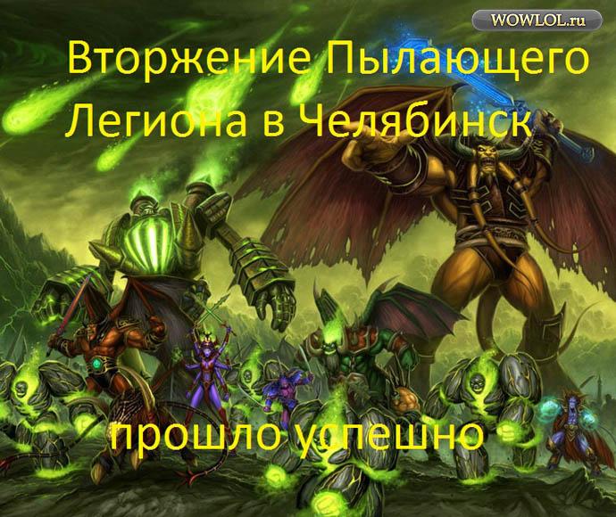 Вторжение в Челябинск