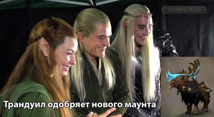Эльфы одобряют нового маунта