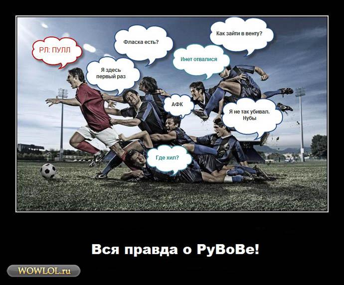 Правда о РуВоВе